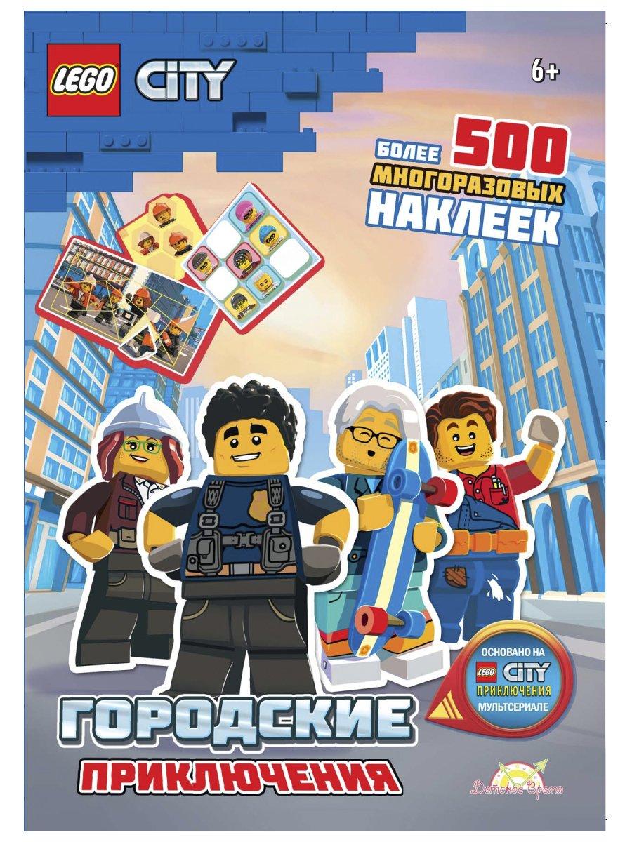 Книга с наклейками LEGO City (Сити) - Городские Приключения SAC-6012