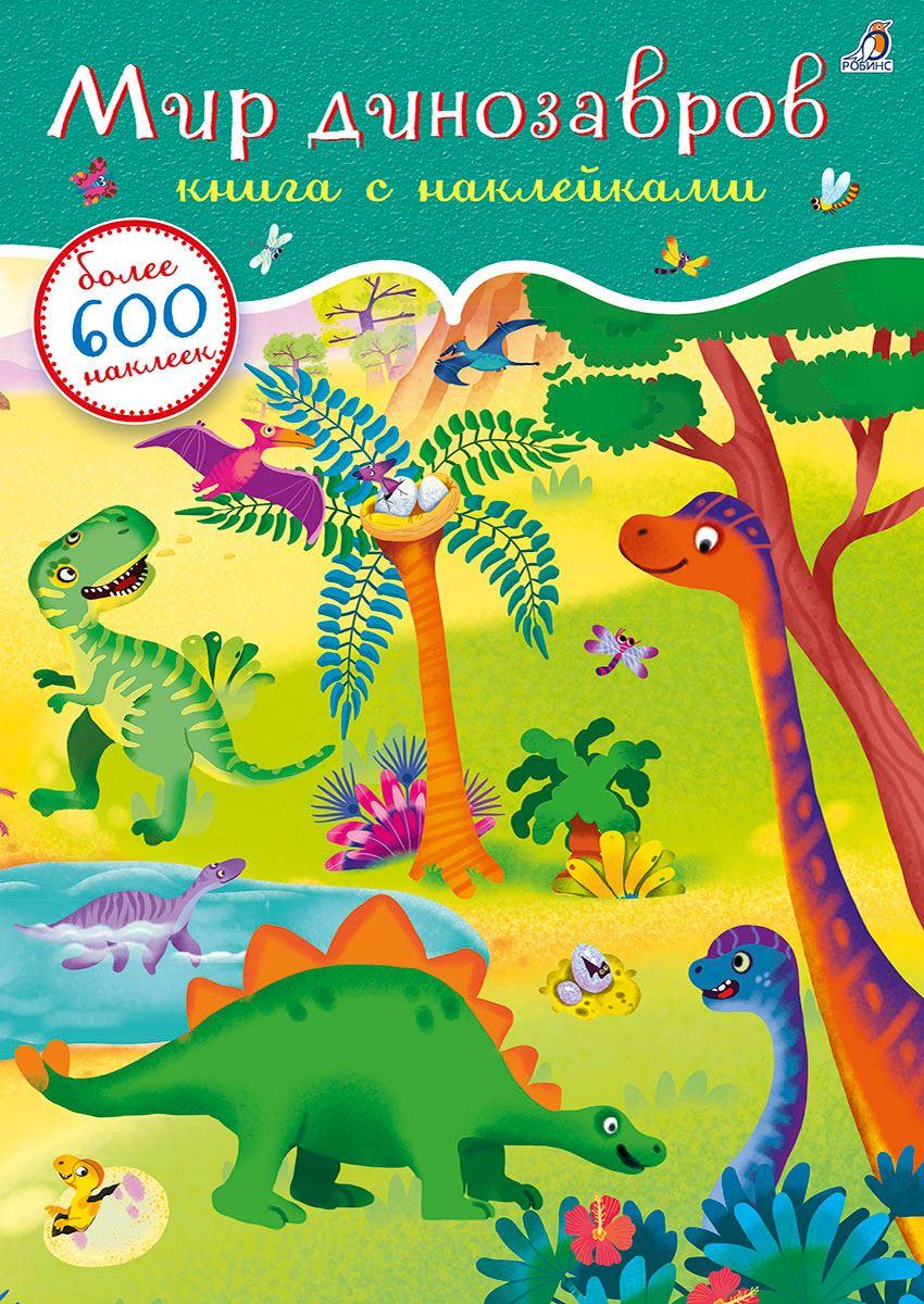 Купить Книга с наклейками Робинс Мир динозавров, 600 наклеек 607108,