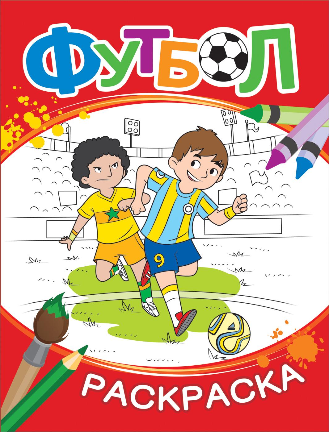 Футбол Раскраска красная Росмэн 33787