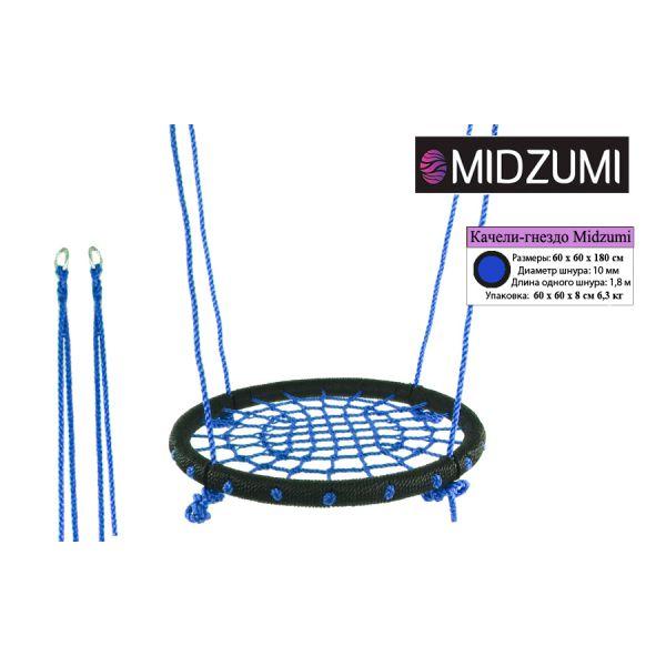 Купить Качели-гнездо Midzumi 60 см (синий) 70897,