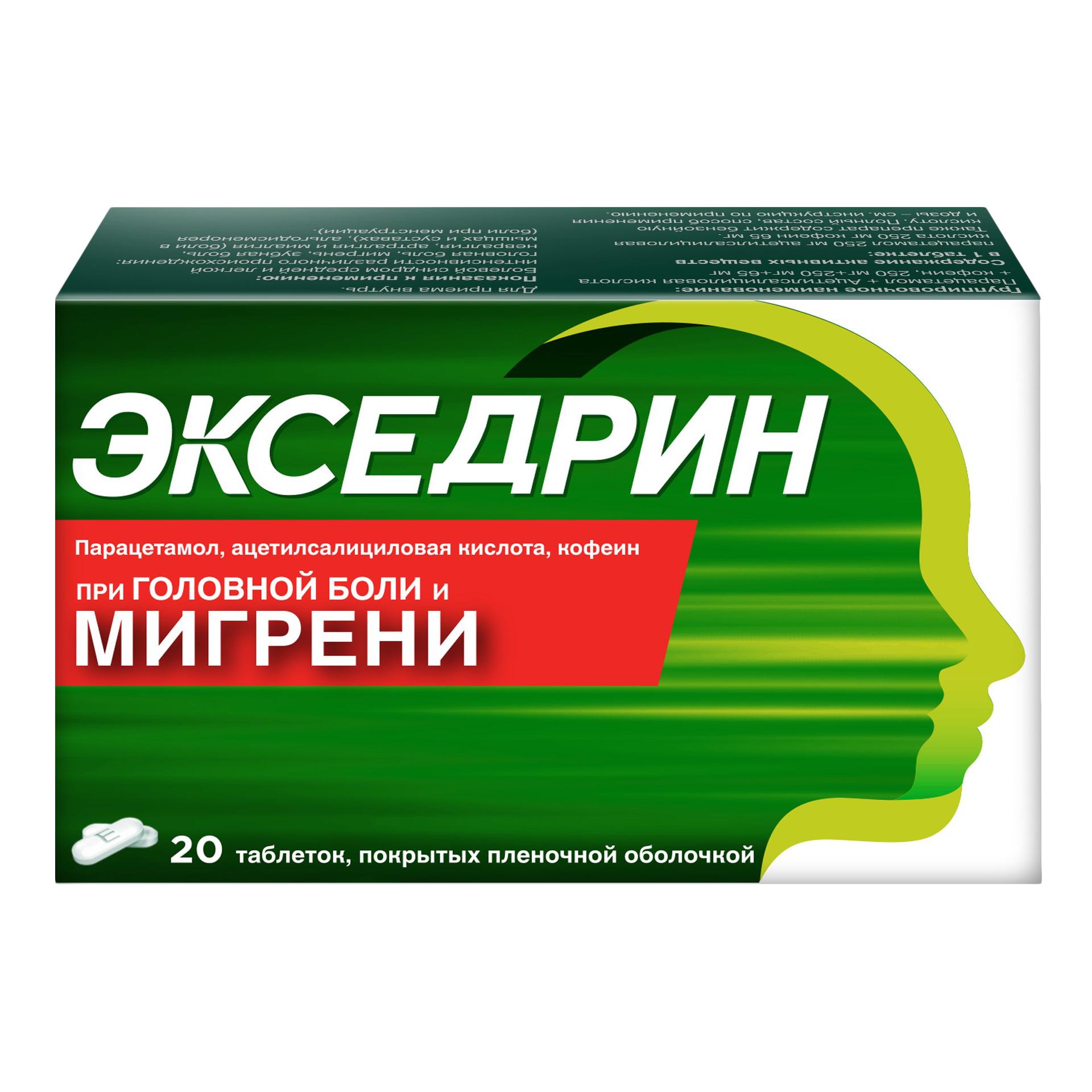 Экседрин таблетки 20 шт.