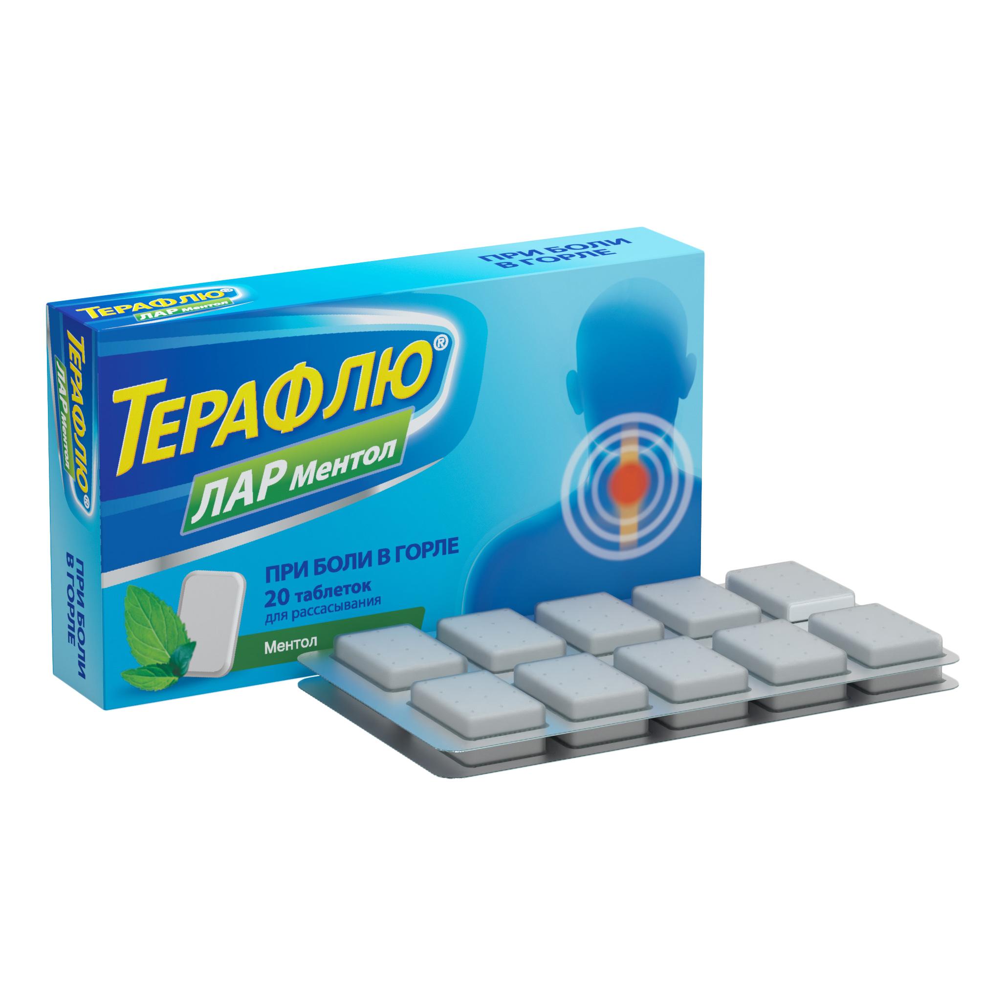 ТераФлю ЛАР таблетки для рассасывания со вкусом ментола 20 шт.
