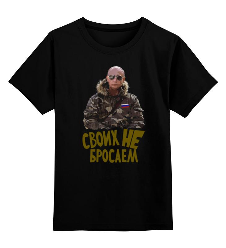 Детская футболка Printio Putin цв.черный р.104 0000000902239 по цене 990