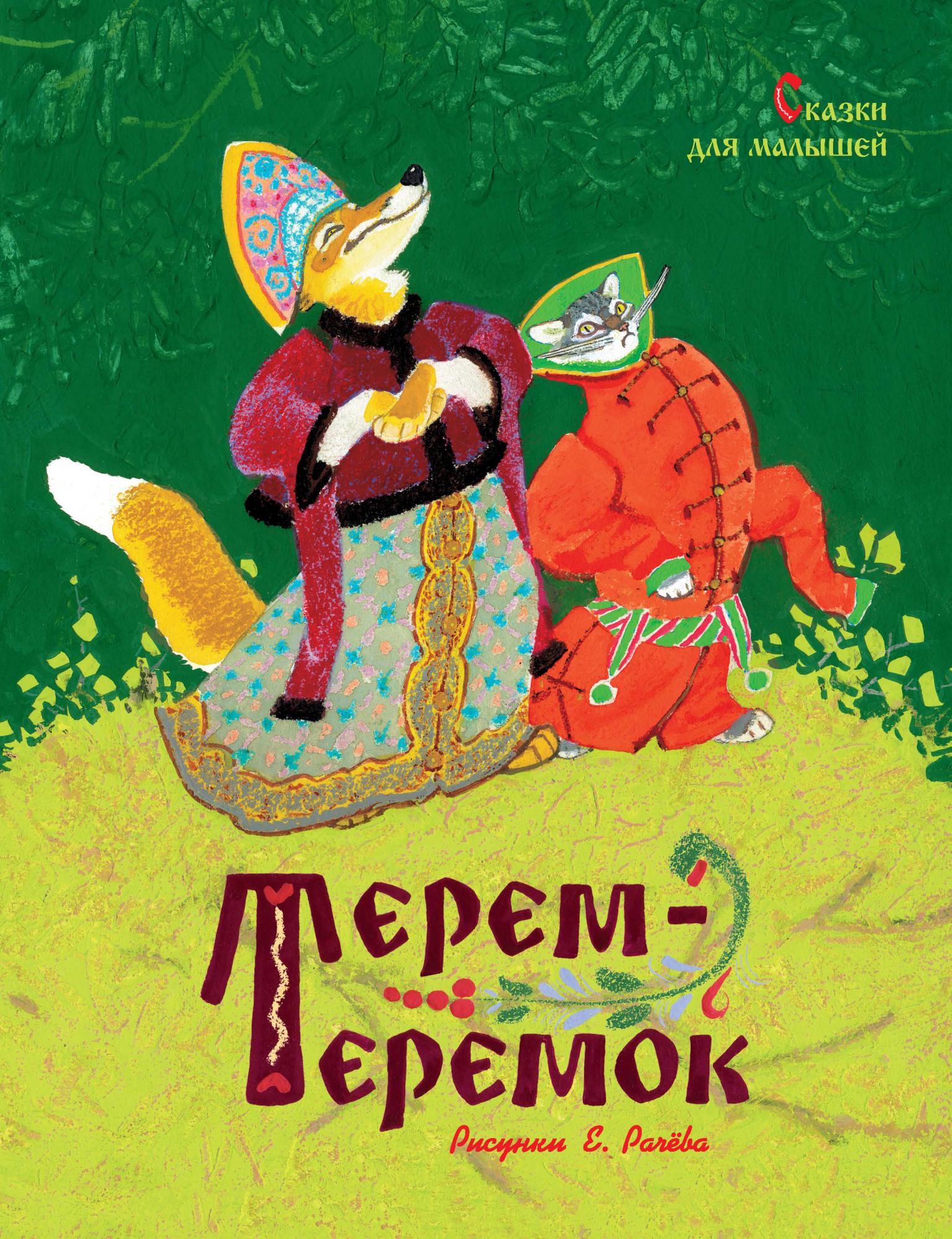 Купить Терем-теремок. Сказки для малышей (нов.оф.) (рисунки Е. Рачёва), Махаон