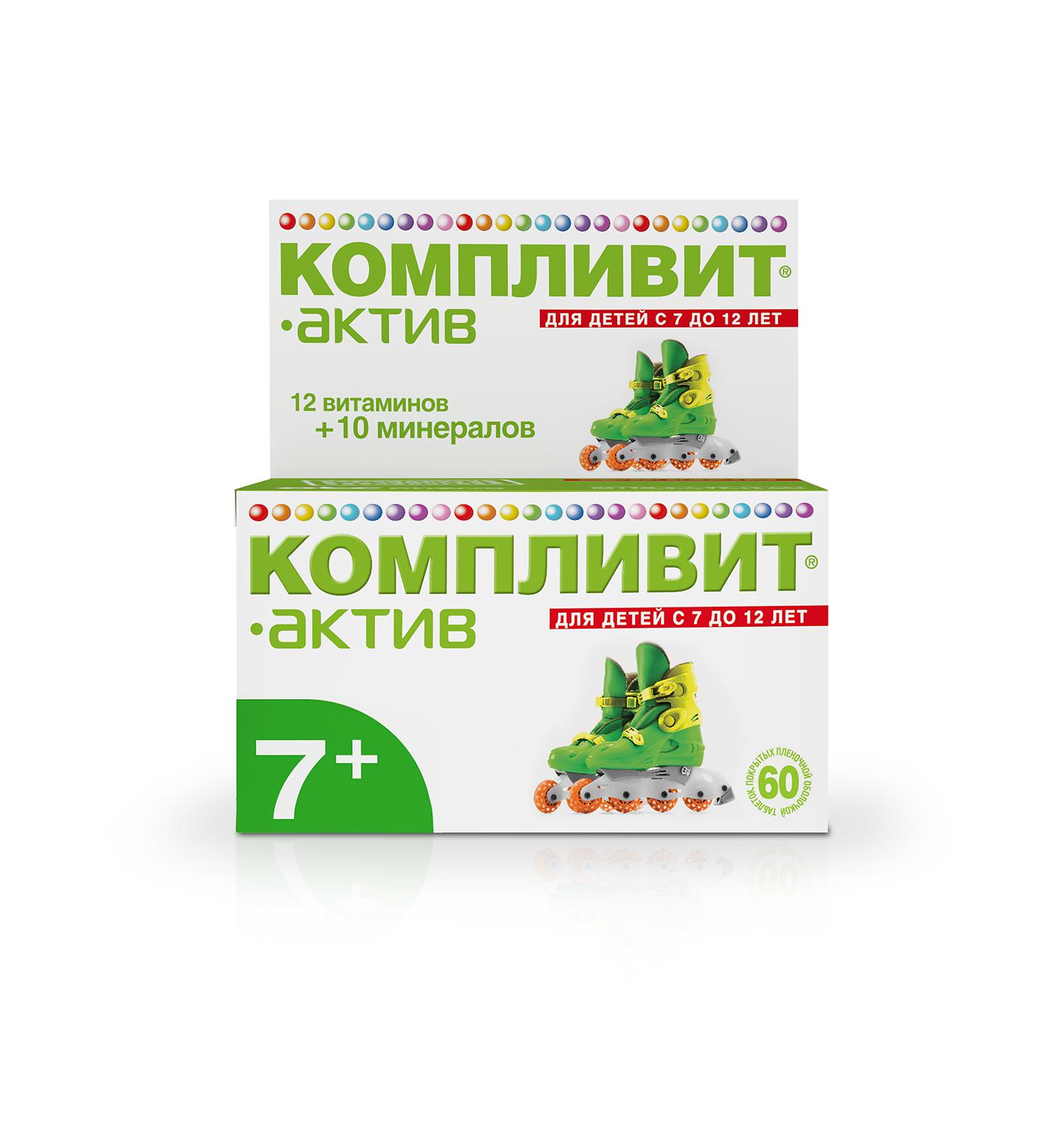 Компливит Актив таблетки 60 шт. фото