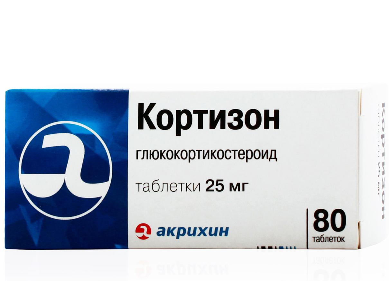 Кортизон таблетки 0,025 г 80 шт.