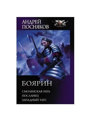 Книга Боярин