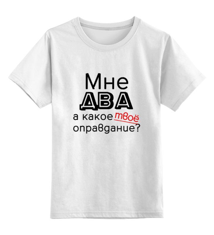 Купить 0000001591846, Детская футболка Printio I'm two 1 цв.белый р.128,