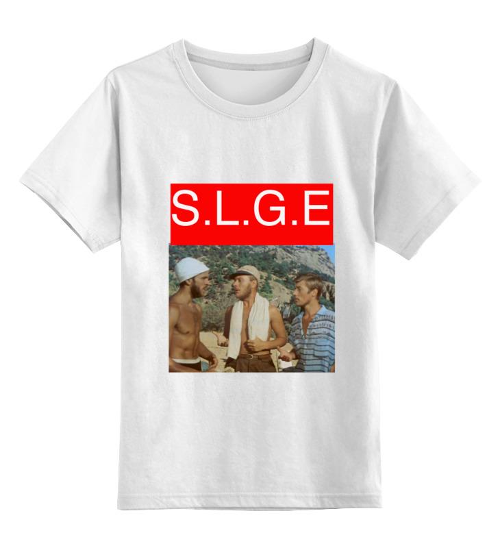 Купить 0000000922968, Детская футболка Printio С.л.г.э цв.белый р.128,