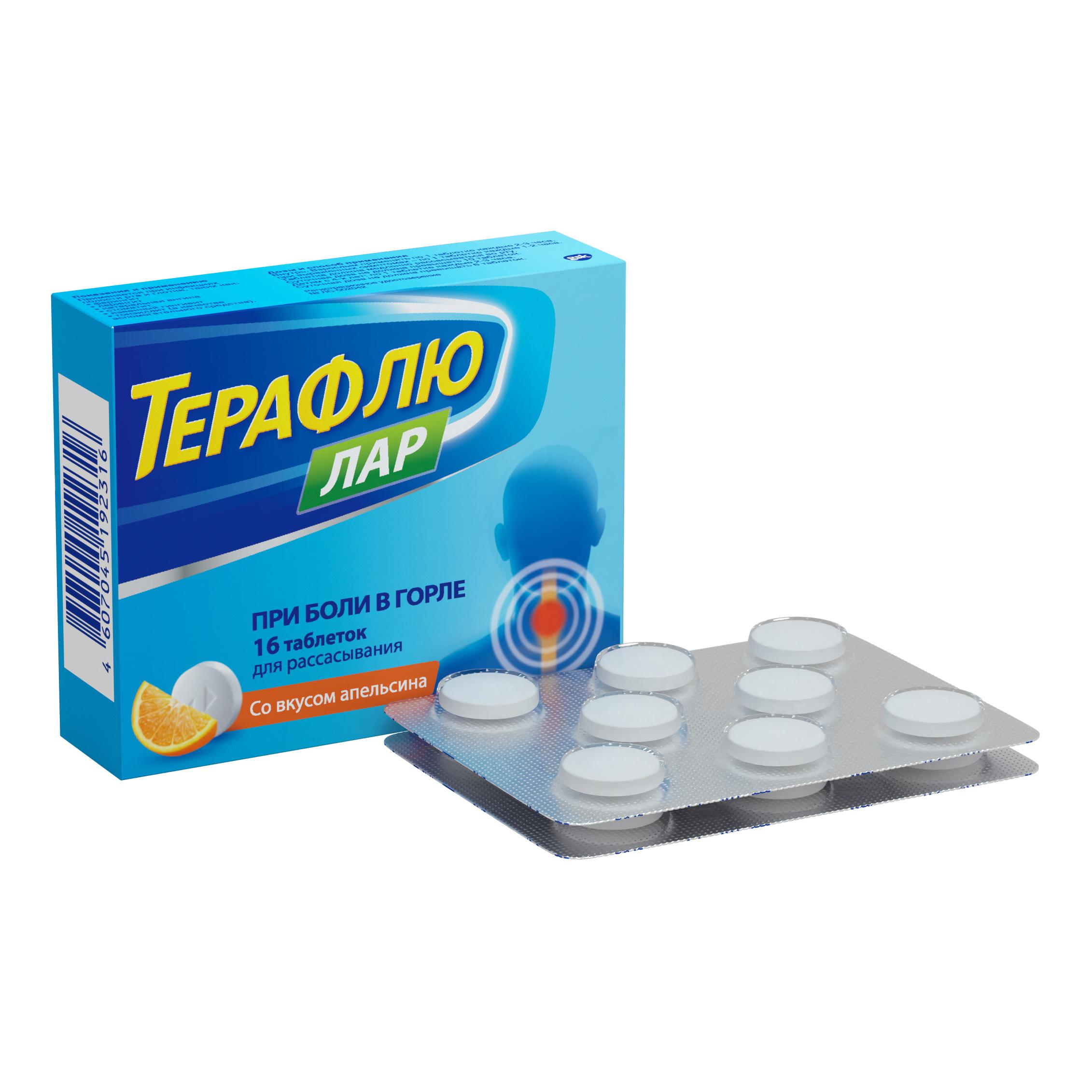 ТераФлю ЛАР таблетки для рассасывания апельсин