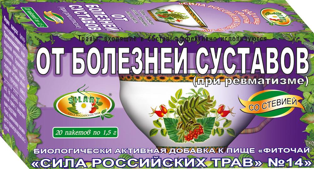 Фиточай Сила российских трав№14 (От болезней суставов ) 1,5г 20 шт.