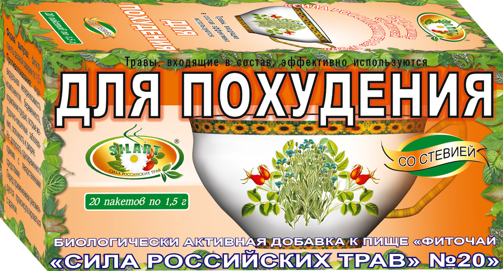 Фиточай Сила российских трав№20 (для похудения) 1,5г 20 шт.