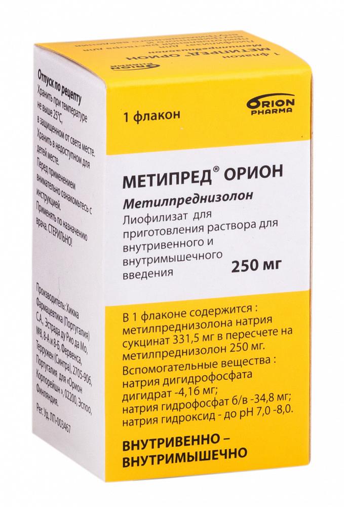 Метипред лиофилизат 250 мг