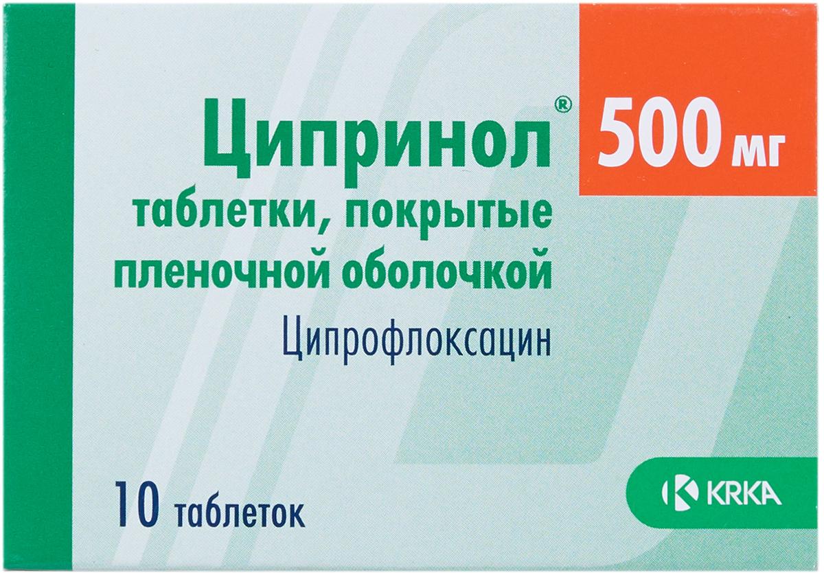 Ципринол таблетки 500 мг 10 шт.