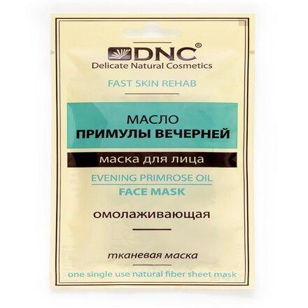 Купить Маска для лица DNC с маслом примулы вечерней, 15 мл