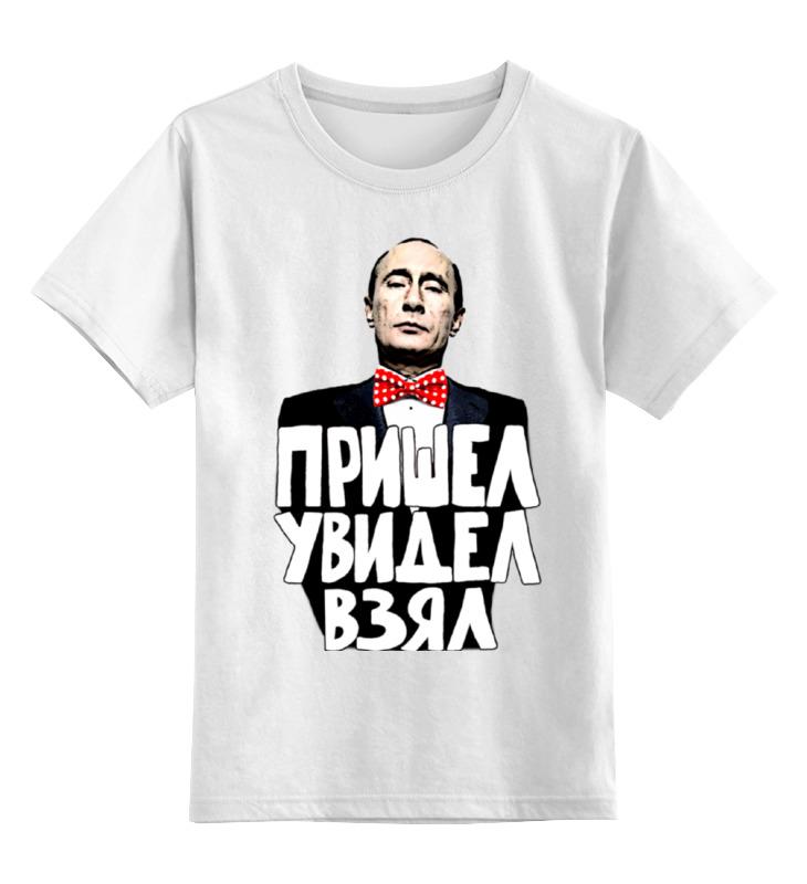 Купить 0000000849599, Детская футболка Printio Путин пришел увидел взял цв.белый р.140,