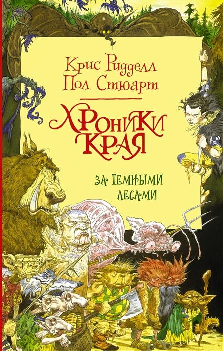 Купить Хроники Края. За Темными лесами, АСТ, Детские фэнтези и фантастика