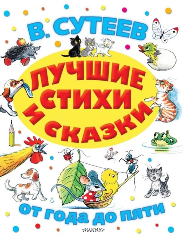 Купить Лучшие стихи и сказки, АСТ, Стихи для детей