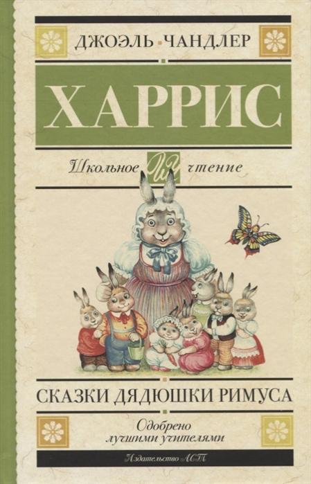 Сказки дядюшки Римуса АСТ