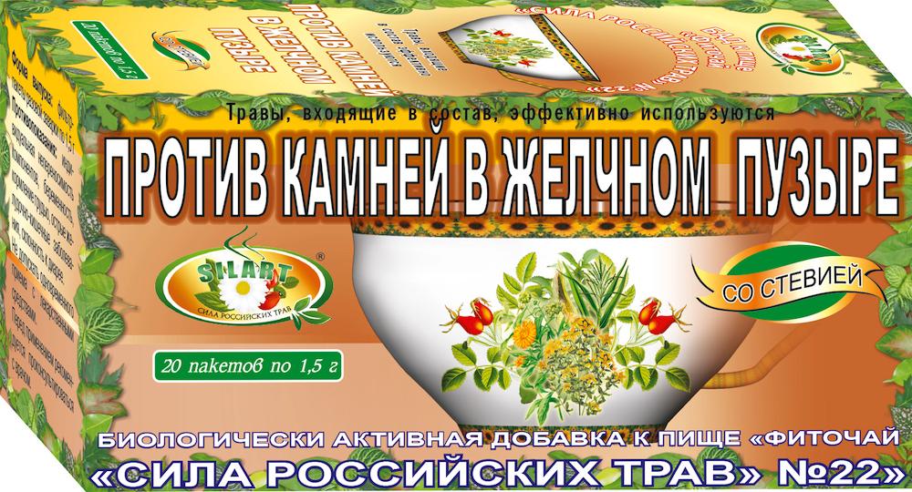 Фиточай Сила российских трав №22 Против камней в желчном пузыре 1,5 г 20 шт.