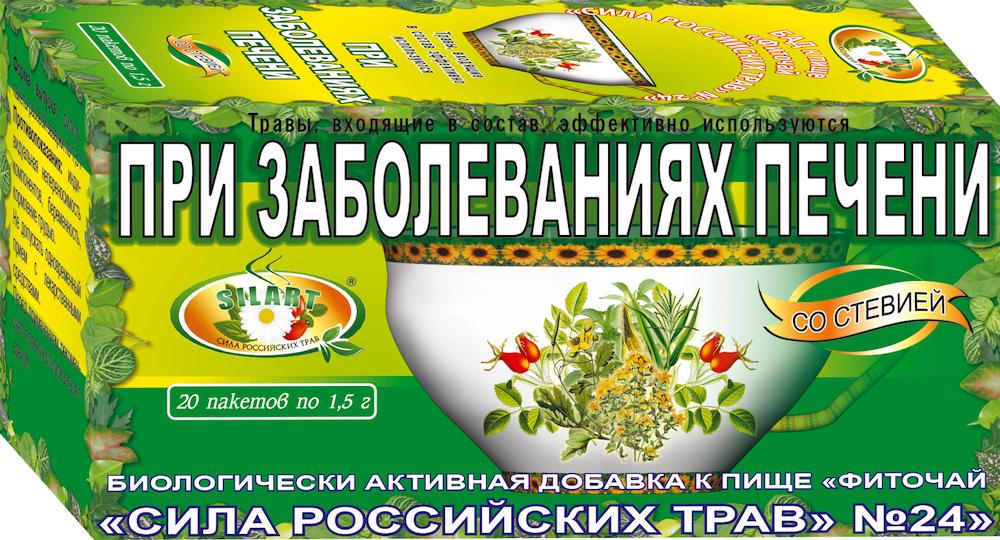 Фиточай Сила российских трав №24 Против заболеваний печени 1,5 г 20 шт.