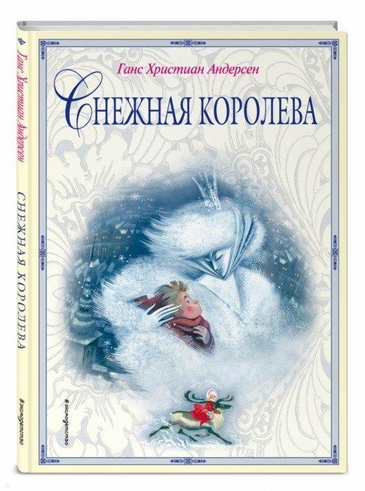 Купить Снежная королева (ил. Н. Гольц), Эксмо, Сказки