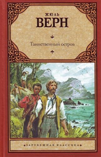 Купить Таинственный остров, АСТ, Детская художественная литература