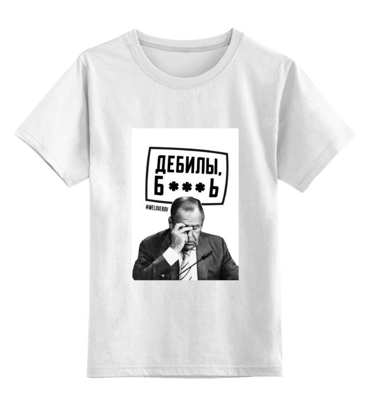 Детская футболка классическая унисекс Printio Дебилы б**** by design ministry 0000000796665