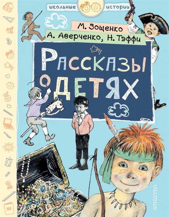 Купить Рассказы о детях, АСТ, Рассказы и повести