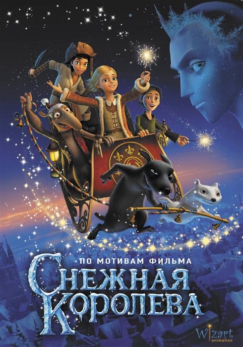 Купить Снежная королева, АСТ, Сказки