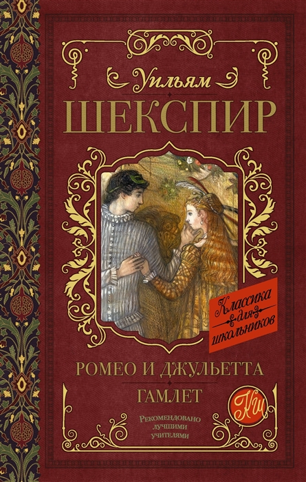 Ромео и Джульетта. Гамлет АСТ