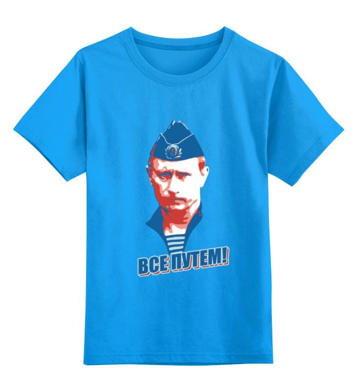 Купить 0000000791116, Детская футболка Printio Владимир Путин цв.голубой р.140,