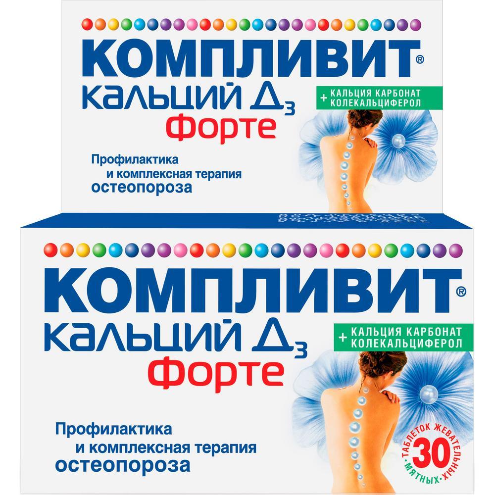 Купить Компливит Кальций Д3 форте таблетки жевательные апельсиновый 30 шт., Фармстандарт
