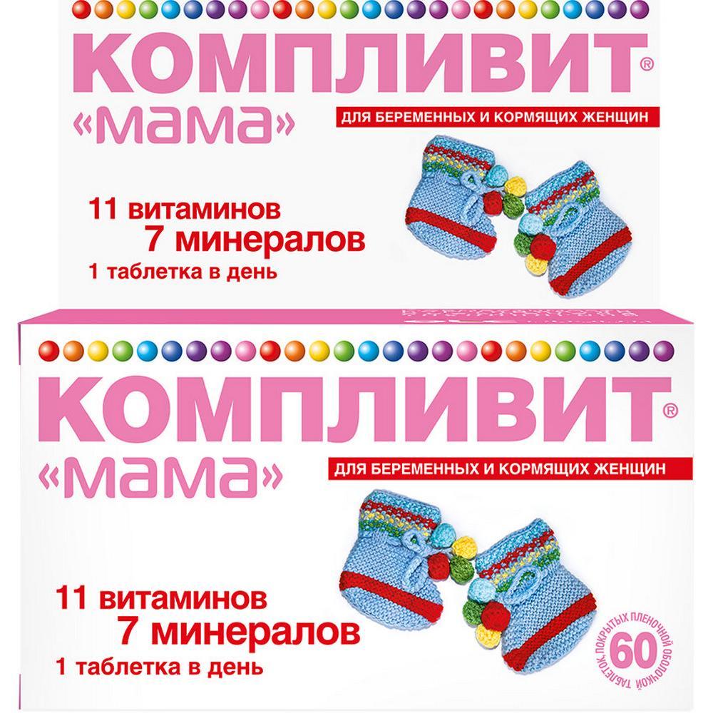 Компливит Мама для беременных и кормящих женщин таблетки 60 шт.
