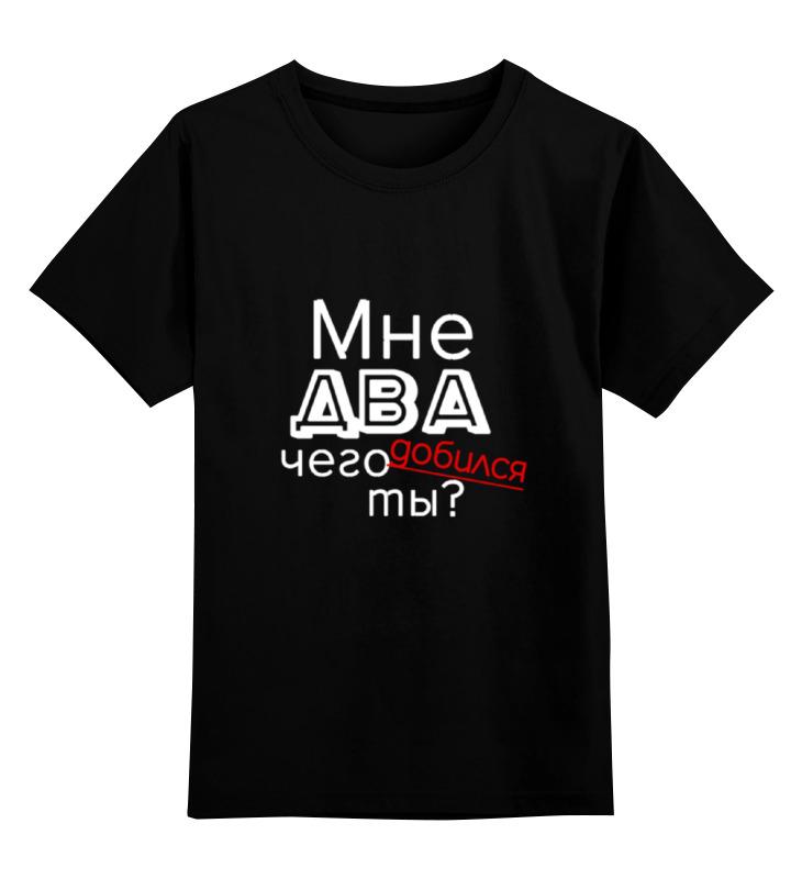 Купить 0000001591815, Детская футболка Printio Мне два года цв.черный р.116,