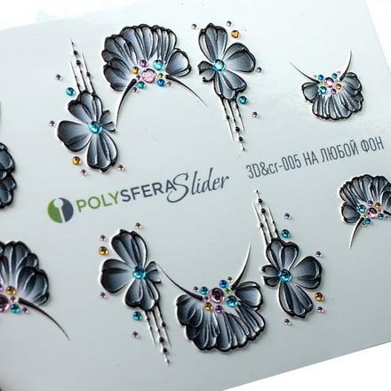 Купить 3D-слайдер Полисфера «Объем и стразы» №005