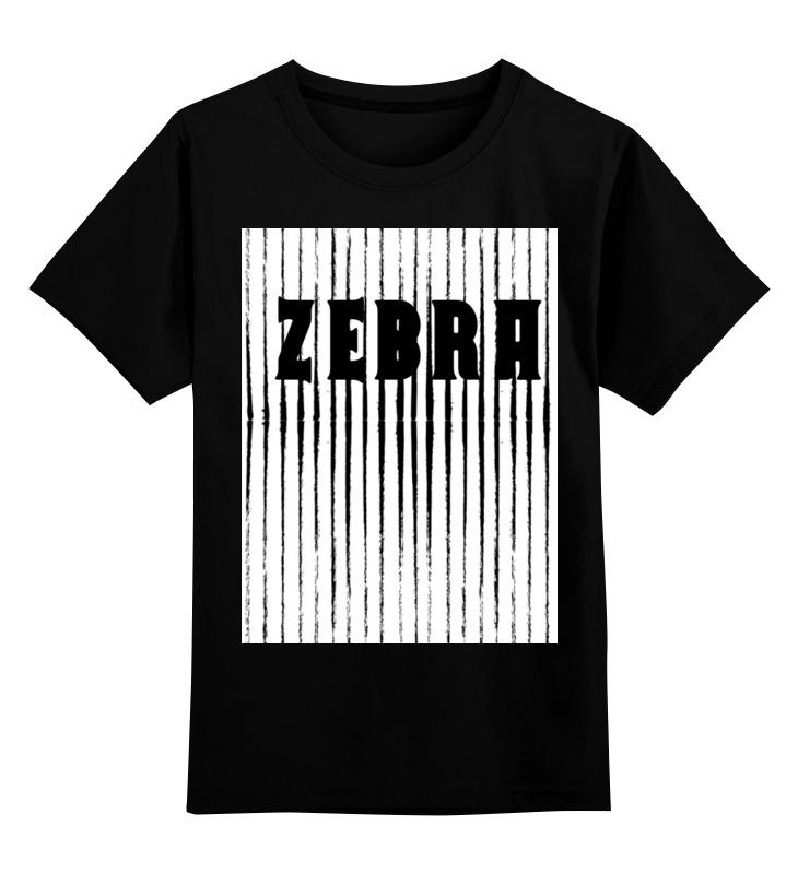 Детская футболка Printio Зебра цв.черный р.128 0000001416881 по цене 990
