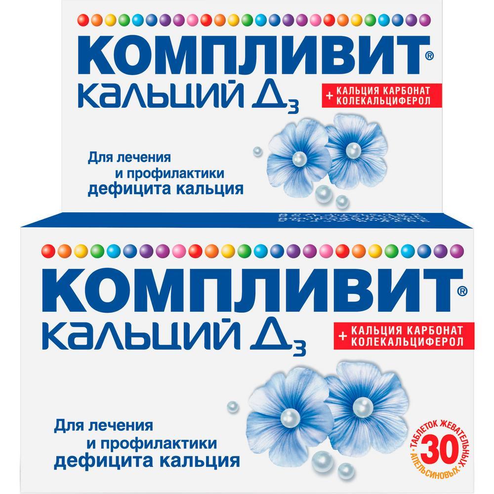 Купить Компливит Кальций Д3 таблетки жевательные апельсиновый 30 шт., Фармстандарт