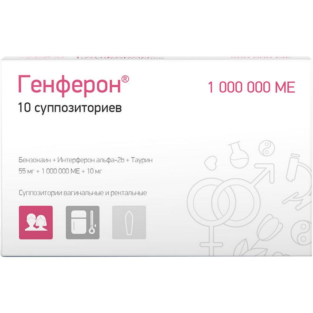 Генферон суппозитории (свечи) 1 млн МЕ 10 шт.