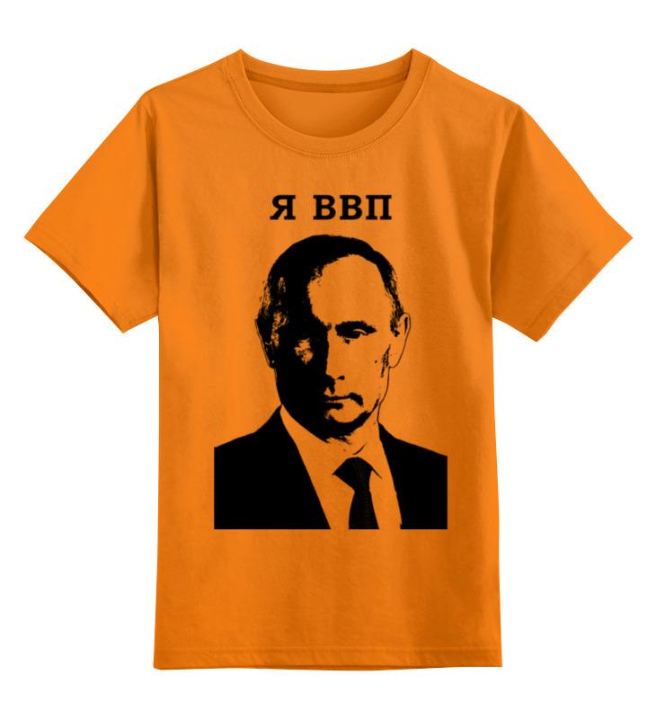 Купить 0000000787689, Детская футболка Printio Во-первых я ввп цв.оранжевый р.152,