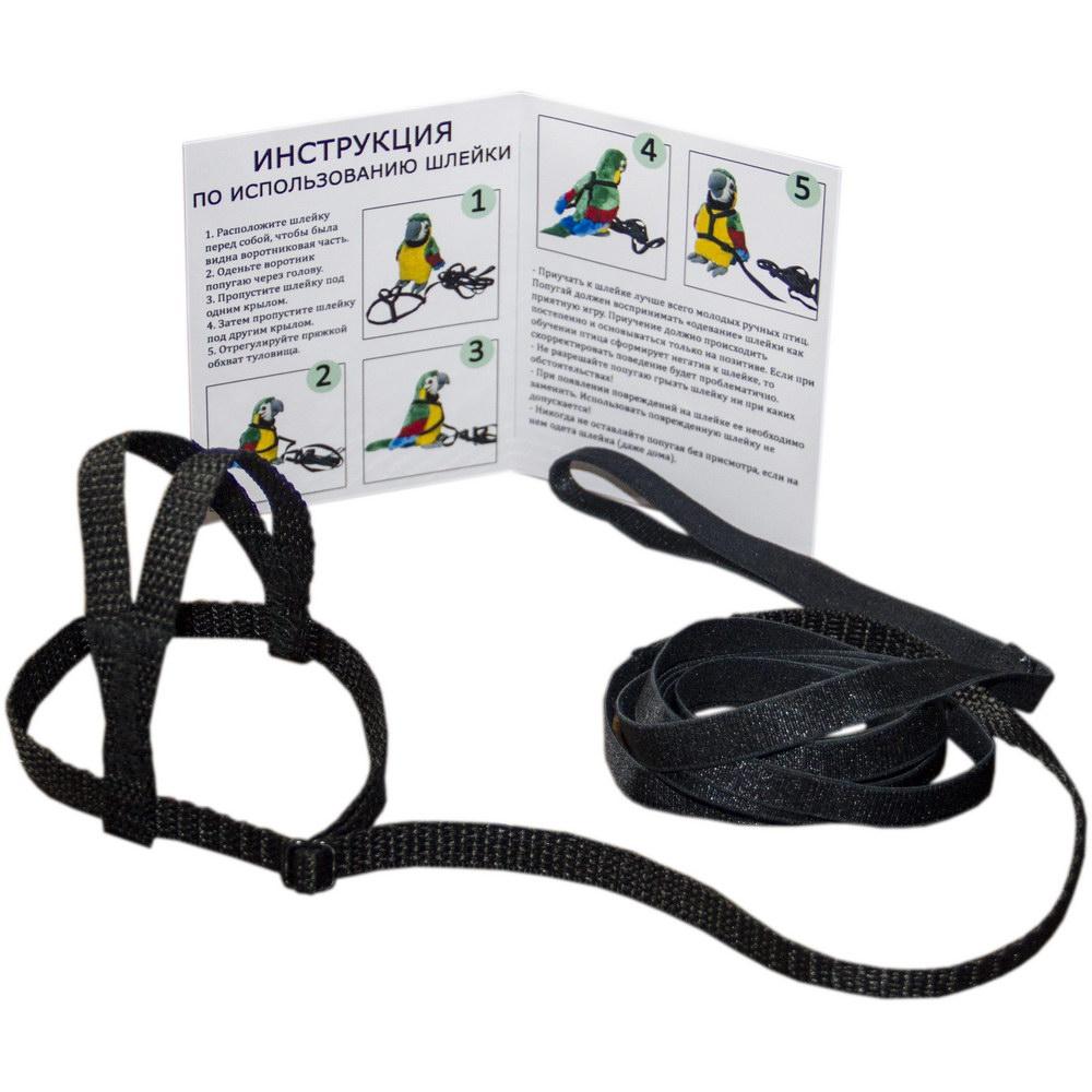 Шлейка для птиц ParrotsLab X Small