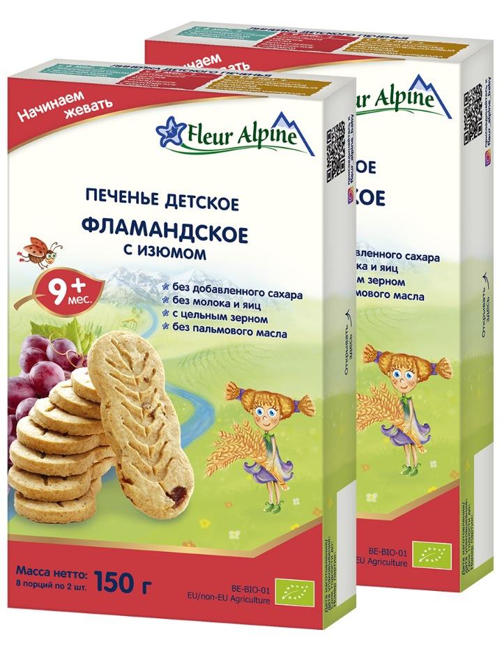 Купить Фламандское, Печенье детское Fleur Alpine ФЛАМАНДСКОЕ, с 9 месяцев, 2 шт. по 150 г,