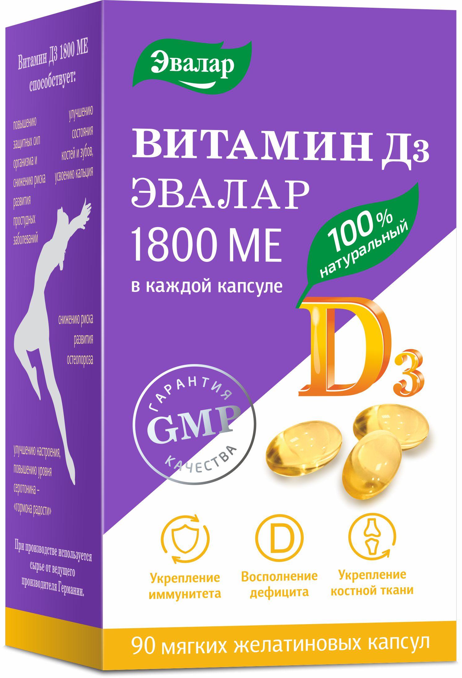 Купить Витамин Д3, 1800 МЕ, 90 капсул, Эвалар, Витамин Д3 Эвалар 1800 МЕ капсулы 90 шт.