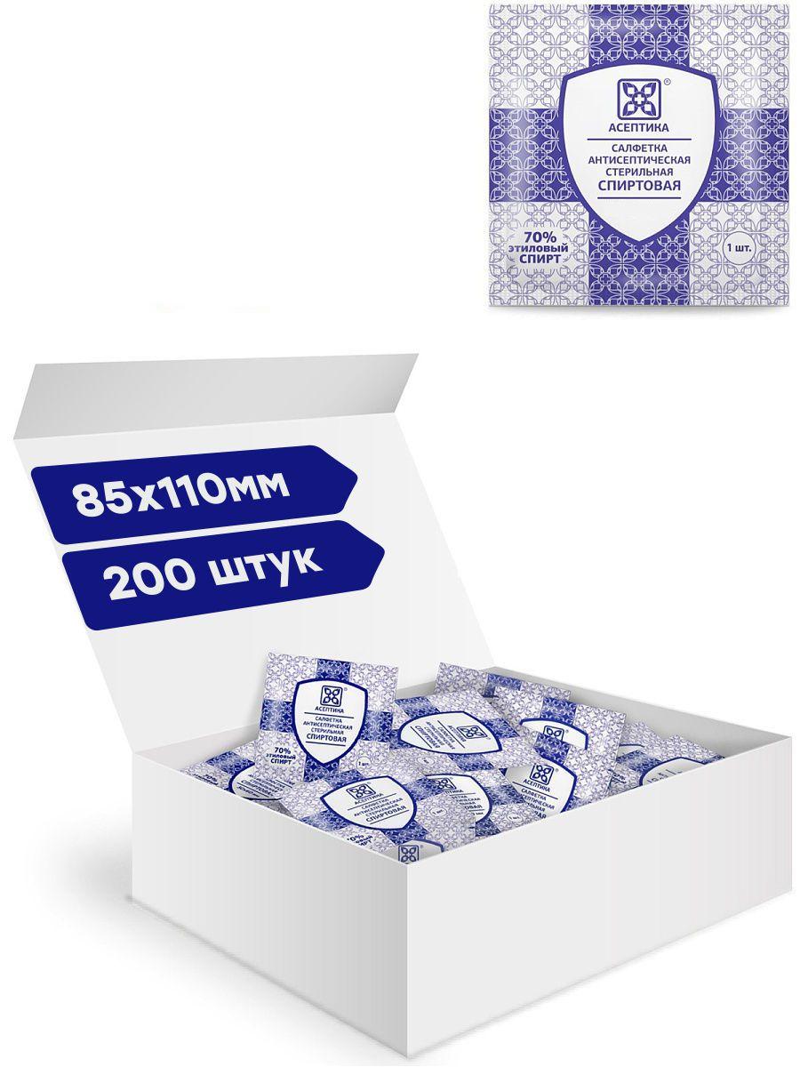 Купить Салфетки антисептические стерильные спиртовые Асептика 200 штук (Размер 85 х 110 мм.) саше, Салфетки антисептические стерильные спиртовые Асептика 200 шт. 85 х 110 мм