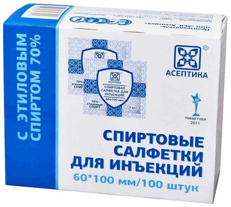 Купить Салфетки антисептические стерильные спиртовые Асептика 100 штук (Размер 60 х 100 мм.) саше, Салфетки антисептические стерильные спиртовые Асептика 100 шт. Размер 60 х 100 мм. саше