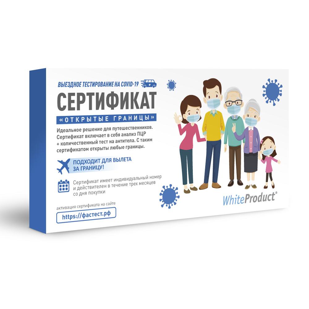 Сертификат на выездную диагностику ПЦР методом