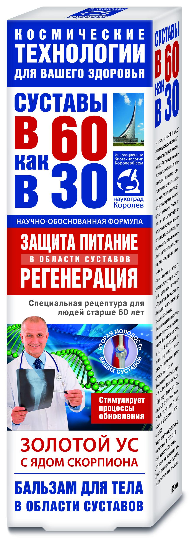 Купить Бальзам для тела В 60 как в 30 Золотой ус яд скорпиона 125 мл