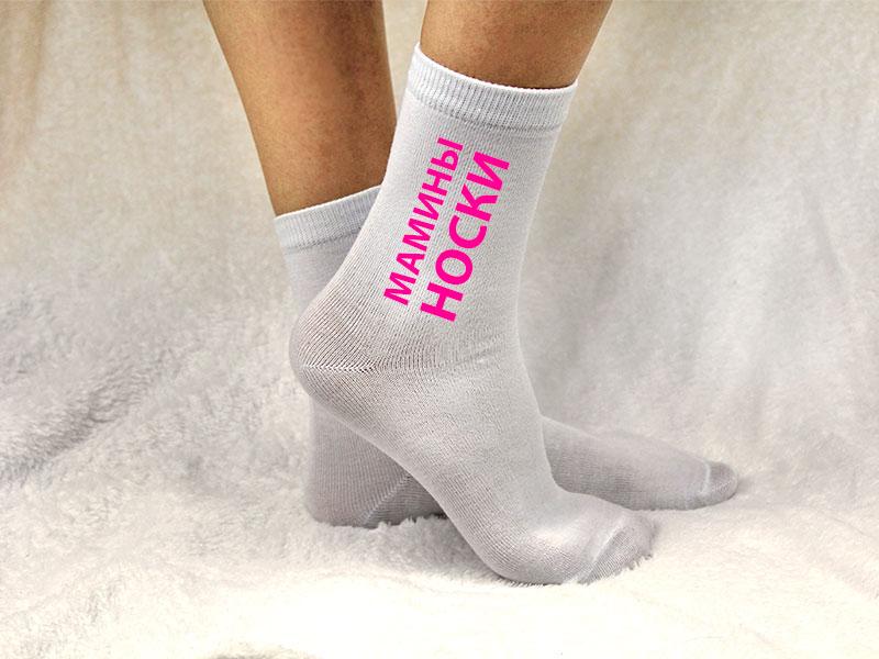 Носки унисекс Super Socks Мамины носки белые 36