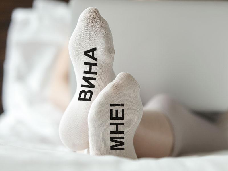 Носки унисекс Super Socks Вина Мне белые 36