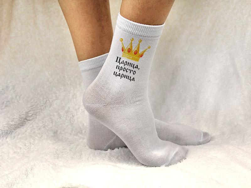 Носки унисекс Super Socks Царица, просто царица белые 36